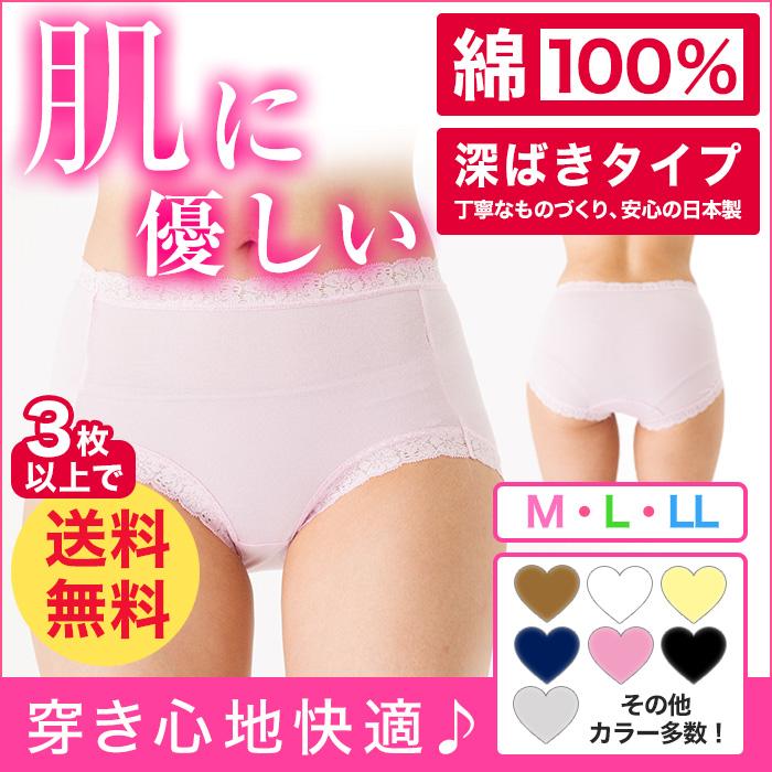 肌に優しい 日本製 綿100%ショーツ 通気性good 深ばきタイプ