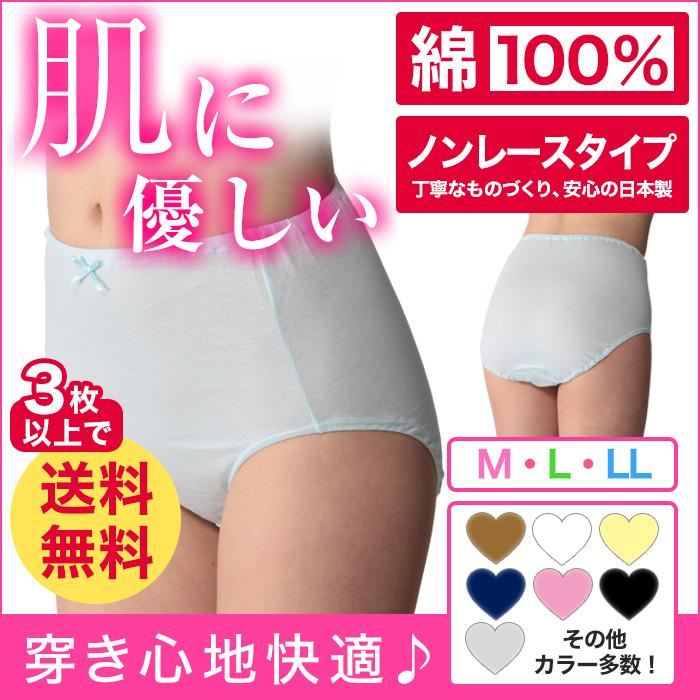 肌に優しい 日本製 綿100%ショーツ 通気性good ノンレースタイプ