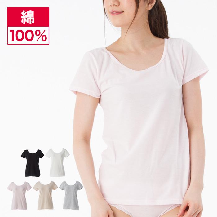 肌に優しい 日本製 綿100%インナー 半袖